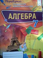 Алгебра 7 клас.Перевірка предметних компетентностей.