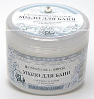 Натуральное сибирское мыло для бани. Белое