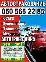 ОСАГО  в Донецке ( бесплатная доставка  )