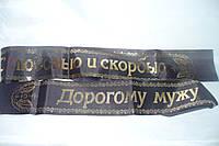 Лента ритуальная, фото 1