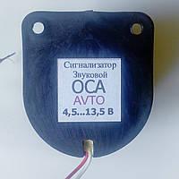 Сигнализатор звуковой (сирена) AVTO 4.5-13.5V.