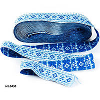 Тесьма с украинским орнаментом. 30 мм. В мотке 10 м. арт. 0430 синяя