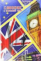 Словарь английского языка 40 листов
