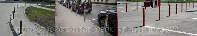столбик для ограждения тротуара