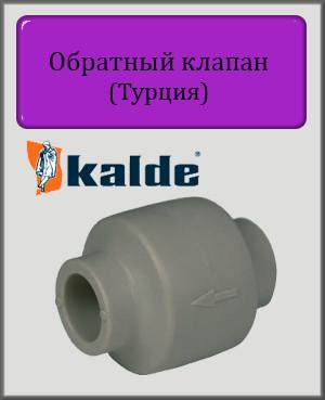 Обратный клапан Kalde 25 полипропилен