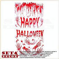 Декорация, баннер Happy Halloween 186х98 см, клеенка на Хэллоуин