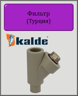 Фильтр Kalde 20 ВН полипропиленовый
