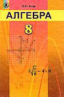Підручник. Алгебра, 8 клас. Істер О.С.