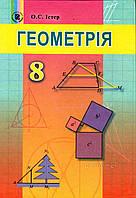 Підручник. Геометрія, 8 клас. Істер О.С.