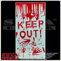 Баннер Keep Out (Не впускать) большой окровавленный (плёнка, клеёнка)