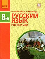 Русский язык, 8 (4) класс. Баландина Н.Ф., Крюченкова Е.Ю.