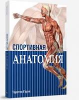 Спортивная анатомия. Торстен Герке