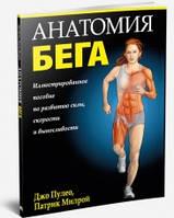 Анатомия бега (2-е издание) Джо Пулео, Патрик Милрой
