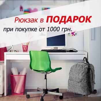 Заказ от 1000 грн + рюкзак в подарок
