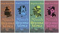 Увесь Шерлок Холмс. 56 оповідань і 4 повісті про Холмса, фото 1