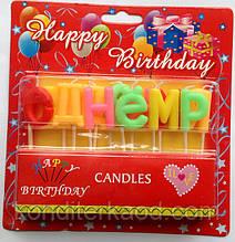 """Набор свечей для торта """"С днем Рождения"""""""