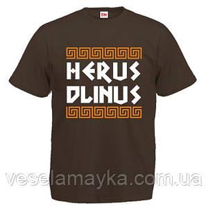 """Футболка """"Herus Dlinus"""""""