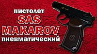 SAS MAKAROV Пистолет пневматический