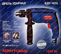 Дрель Беларусмаш БДУ-1070, фото 1