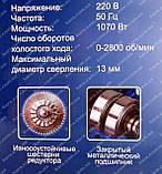 Дрель Беларусмаш БДУ-1070, фото 3