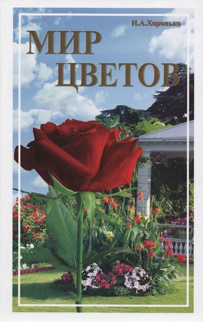 Мир цветов. А.Н. Хоронько