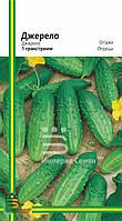 Семена огурца Джерело (любительская упаковка)1 гр. (~40шт.)