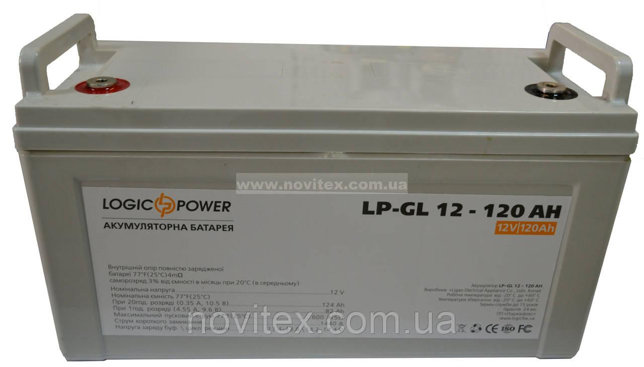Аккумулятор гелевый Logicpower LPM-GL 12V 120AH
