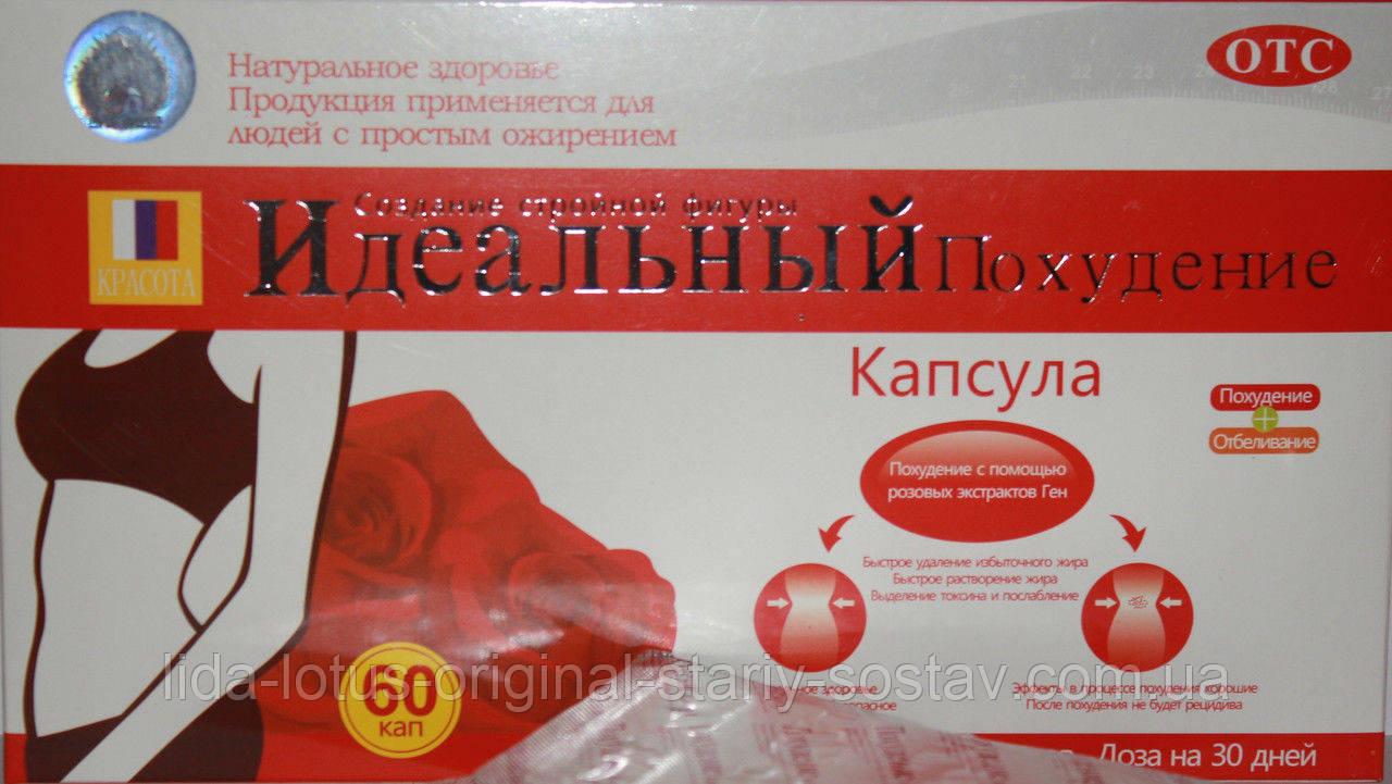 Тайские таблетки для похудения купить