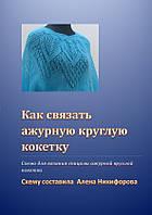 Схема вязания спицами круглой ажурной кокетки