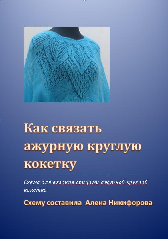 схема вязания спицами круглой ажурной кокетки цена 200 грн купить