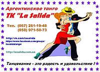 """Танго- Клуб """"La Salida"""""""