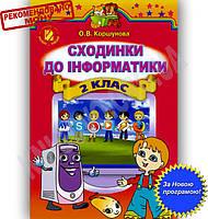 Підручник Сходинки до інформатики 2 клас Нова програма Авт: Коршунова О. Вид-во: Генеза