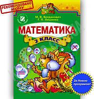 Учебник Математика 2 класс Новая программа М. В. Богданович Г. П. Лишенко Изд-во: Генеза, фото 1