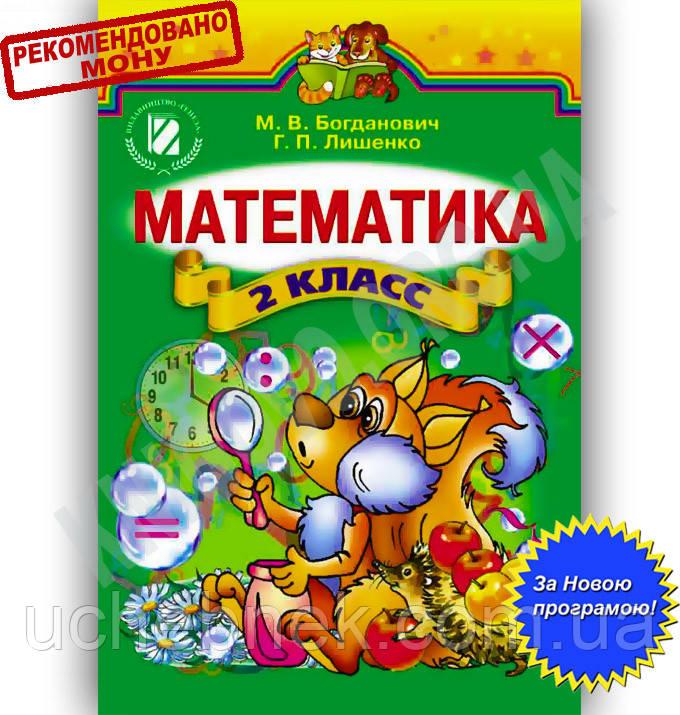 Гдз по Математике М в Богданович Г П Лишенко