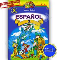 Підручник Іспанська мова 2 клас Нова програма Авт: Редько В. Вид-во: Генеза