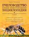 Пчеловодство. Большая иллюстрированная энциклопедия Вадим Тихомиров