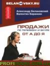 Продажи по телефону и Skype от А до Я Белановский, Баранкин