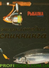 Энциклопедия спиннинга Константинов
