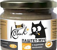 Консерва КОТиК с куриной печенью, 300г