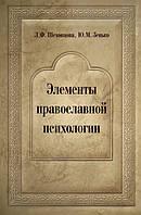Элементы православной психологии. Монография. Л. Ф. Шеховцова, Ю. М. Зенько, фото 1