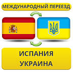 Из Испании в Украину