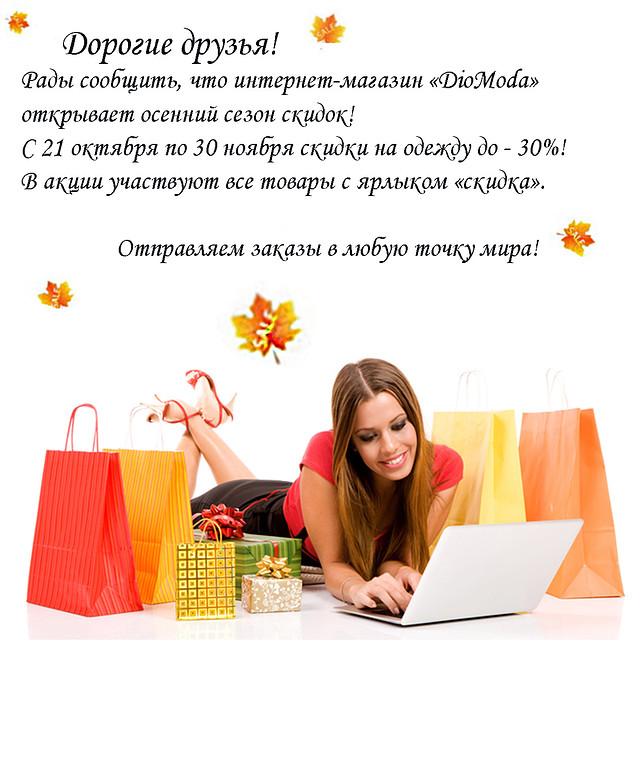 """Осенний сезон скидок в интернет-магазине """"DioModa"""", акции, скидки, новинки"""