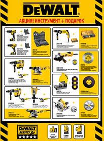 Покупайте электроинструмент DeWalt с большими скидками