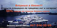 Стоянка яхт и катеров в Киеве
