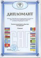 АТ Електроград Дипломант премії СНД за досягнення у сфері якості надання товарів і послуг 2011 рік