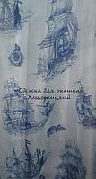 Тюль Корабли
