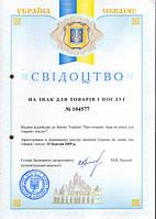 """Зарегистрированная Торговая Марка """"Электроград"""" 2011 год"""