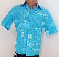 Школьная рубашка р.29-34