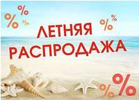 Внимание!!! Поспешите!!! Летняя распродажа!!!