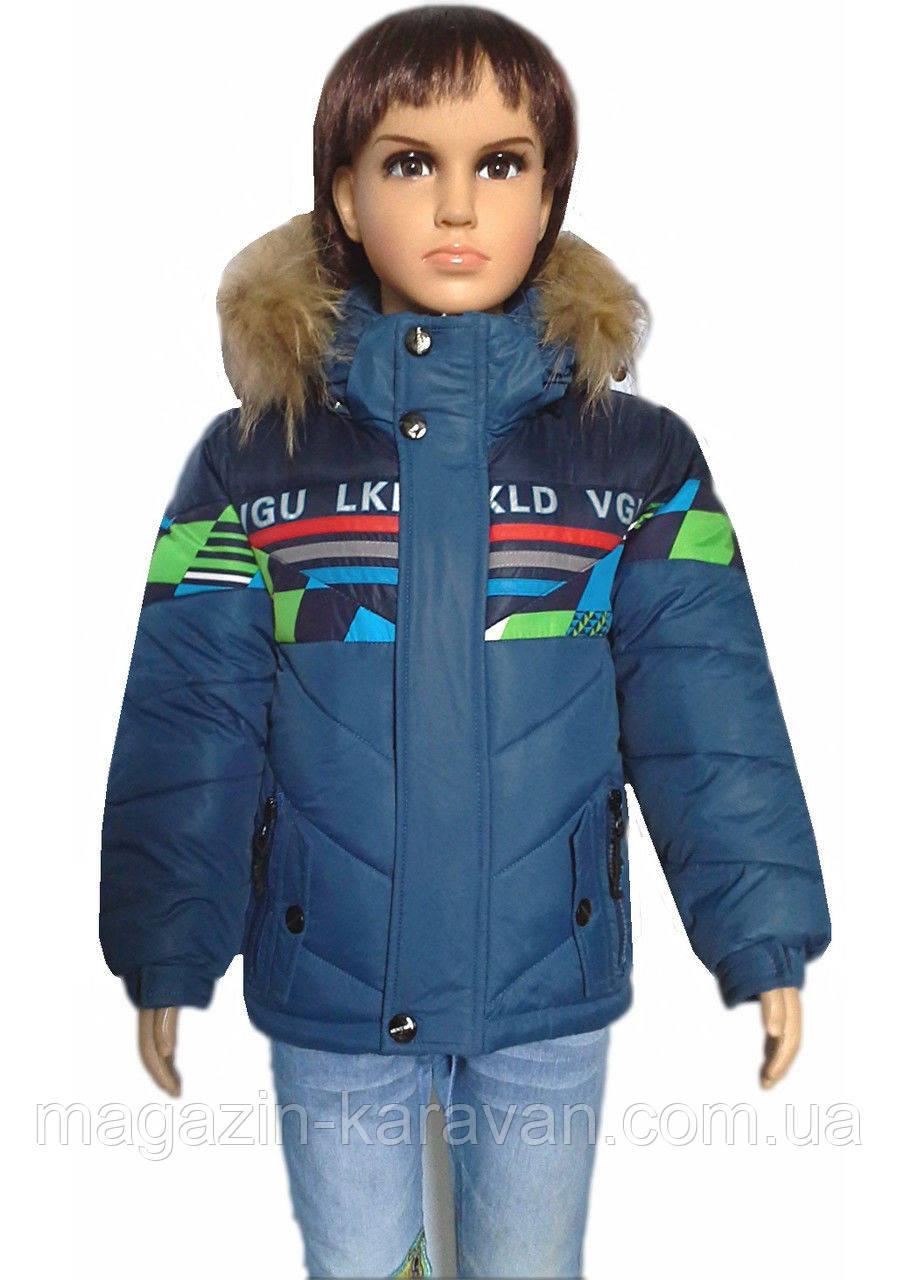 Куртка зимняя для мальчика
